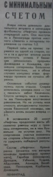 Зенит (Ленинград) - Нефтчи (Баку) 2:1