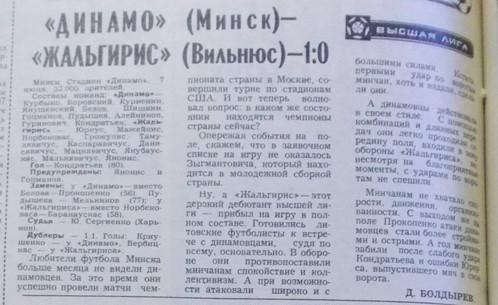 Динамо (Минск) - Жальгирис (Вильнюс) 1:0