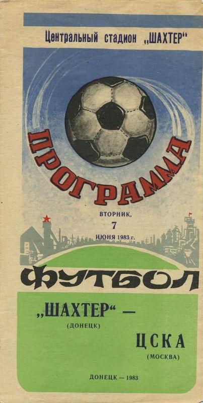 Шахтер (Донецк) - ЦСКА (Москва) 0:1