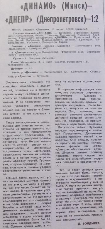 Динамо (Минск) - Днепр (Днепропетровск) 1:2