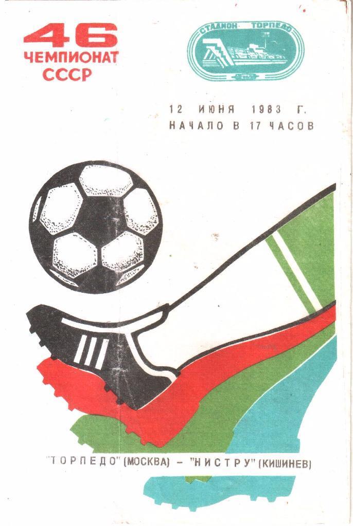 Торпедо (Москва) - Нистру (Кишинев) 1:0