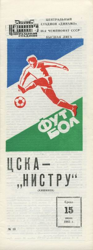 ЦСКА (Москва) - Нистру (Кишинев) 1:0