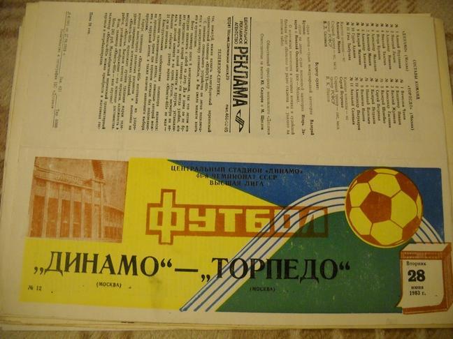 Динамо (Москва) - Торпедо (Москва) 1:1