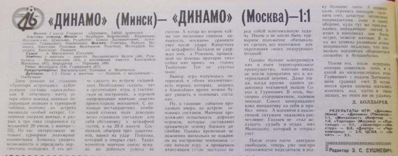 Динамо (Минск) - Динамо (Москва) 1:1. Нажмите, чтобы посмотреть истинный размер рисунка