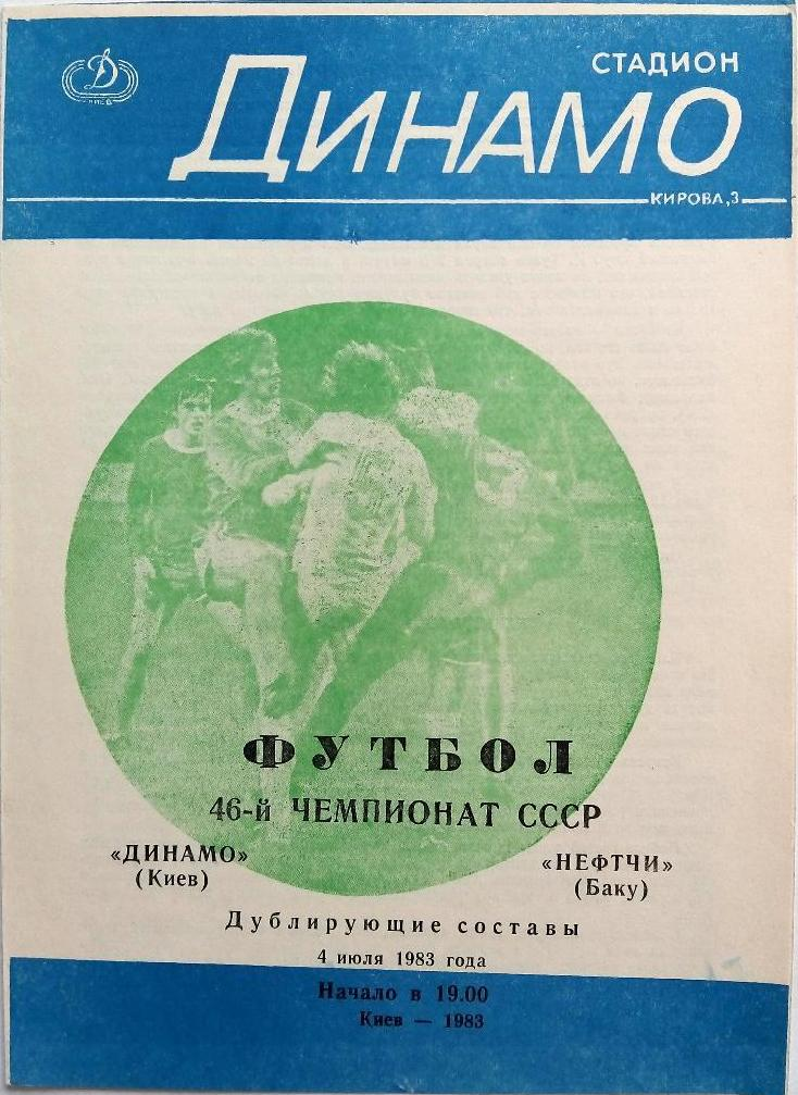 Динамо (Киев) - Нефтчи (Баку) 0:0