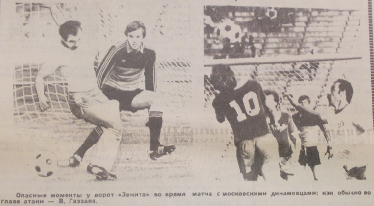 Зенит (Ленинград) - Динамо (Москва) 0:0