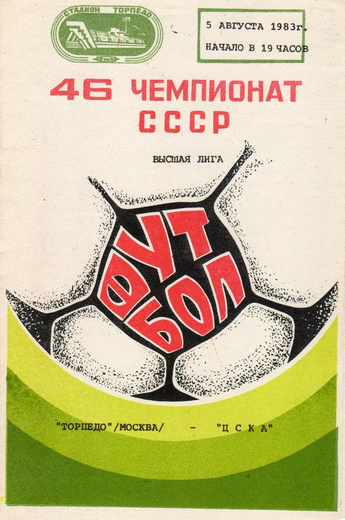 Торпедо (Москва) - ЦСКА (Москва) 1:0