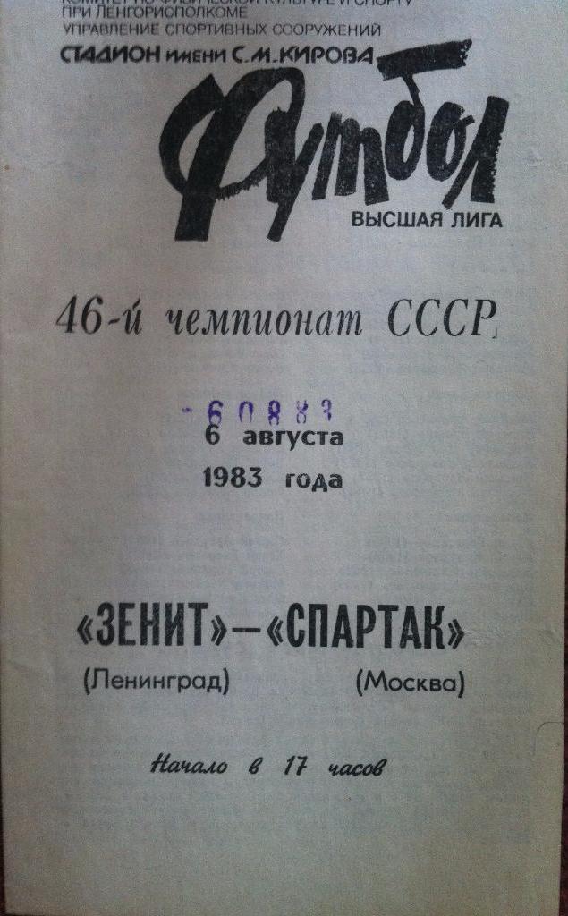 Зенит (Ленинград) - Спартак (Москва) 0:2