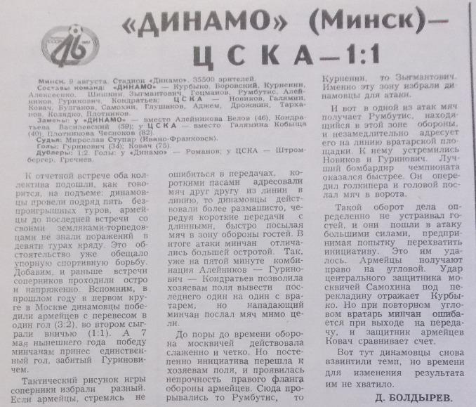 Динамо (Минск) - ЦСКА (Москва) 1:1