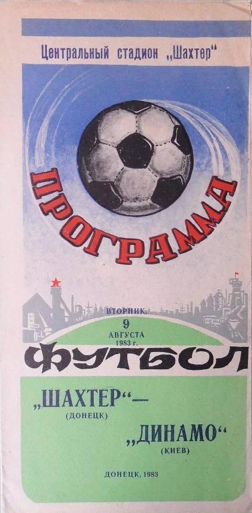 Шахтер (Донецк) - Динамо (Киев) 1:2