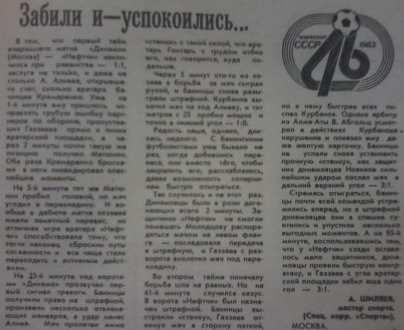 Динамо (Москва) - Нефтчи (Баку) 3:1. Нажмите, чтобы посмотреть истинный размер рисунка