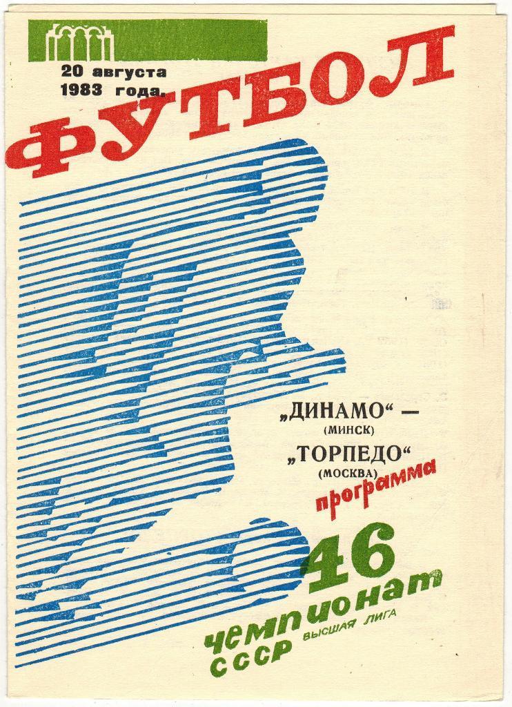 Динамо (Минск) - Торпедо (Москва) 1:1