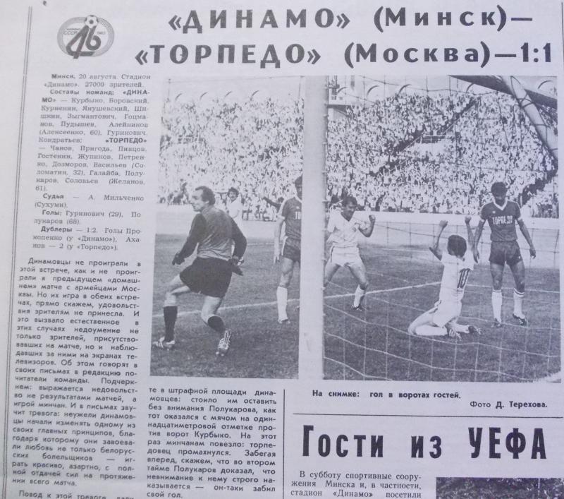 Динамо (Минск) - Торпедо (Москва) 1:1. Нажмите, чтобы посмотреть истинный размер рисунка