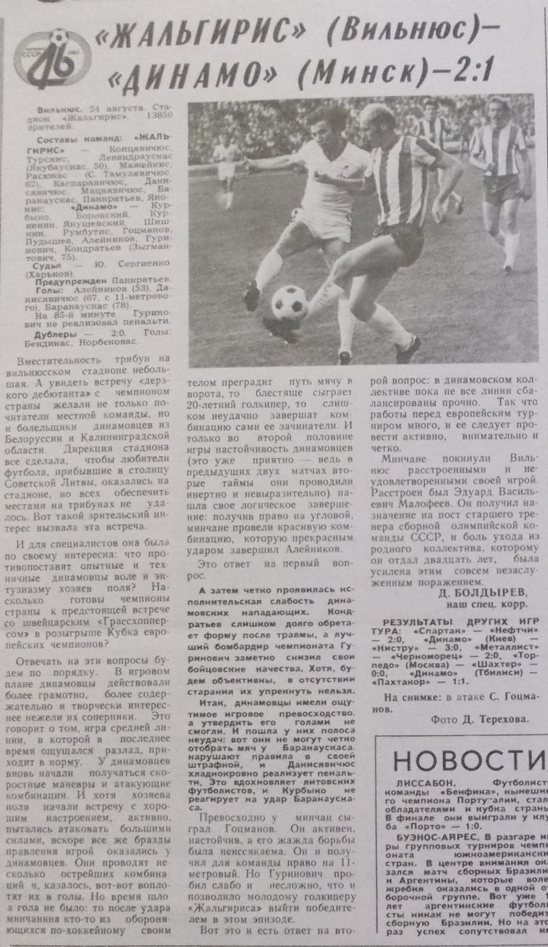 Жальгирис (Вильнюс) - Динамо (Минск) 2:1. Нажмите, чтобы посмотреть истинный размер рисунка
