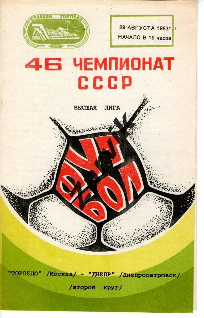 Торпедо (Москва) - Днепр (Днепропетровск) 3:0