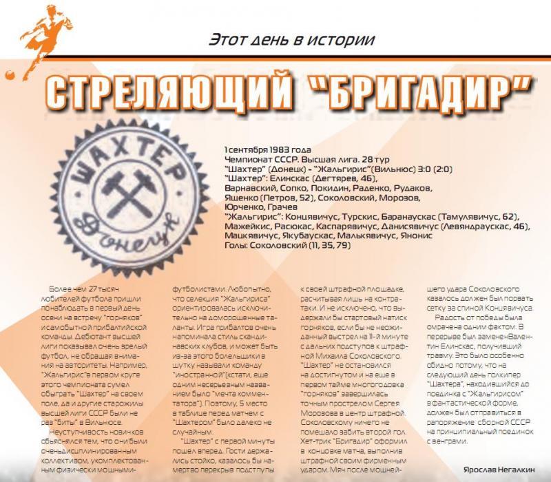 Шахтер (Донецк) - Жальгирис (Вильнюс) 3:0. Нажмите, чтобы посмотреть истинный размер рисунка