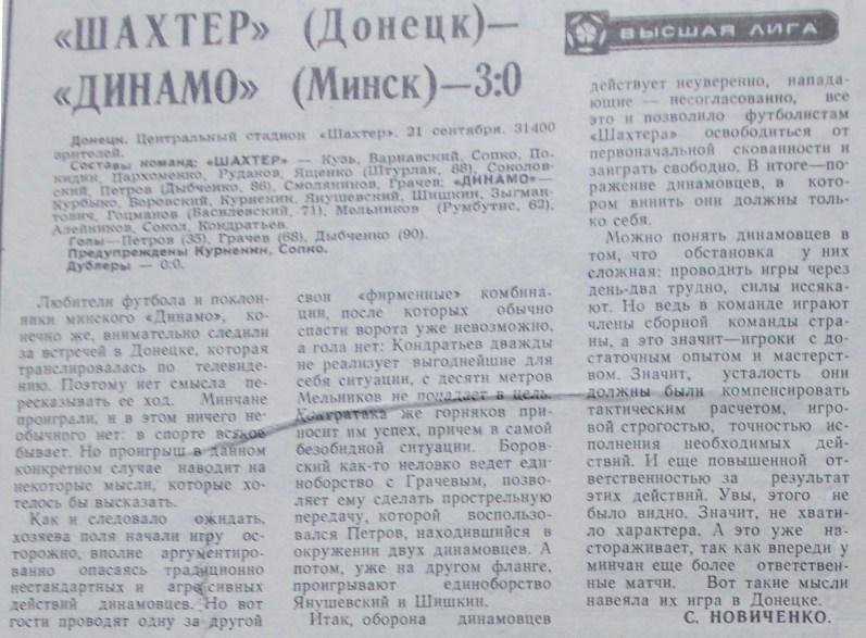 Шахтер (Донецк) - Динамо (Минск) 3:0