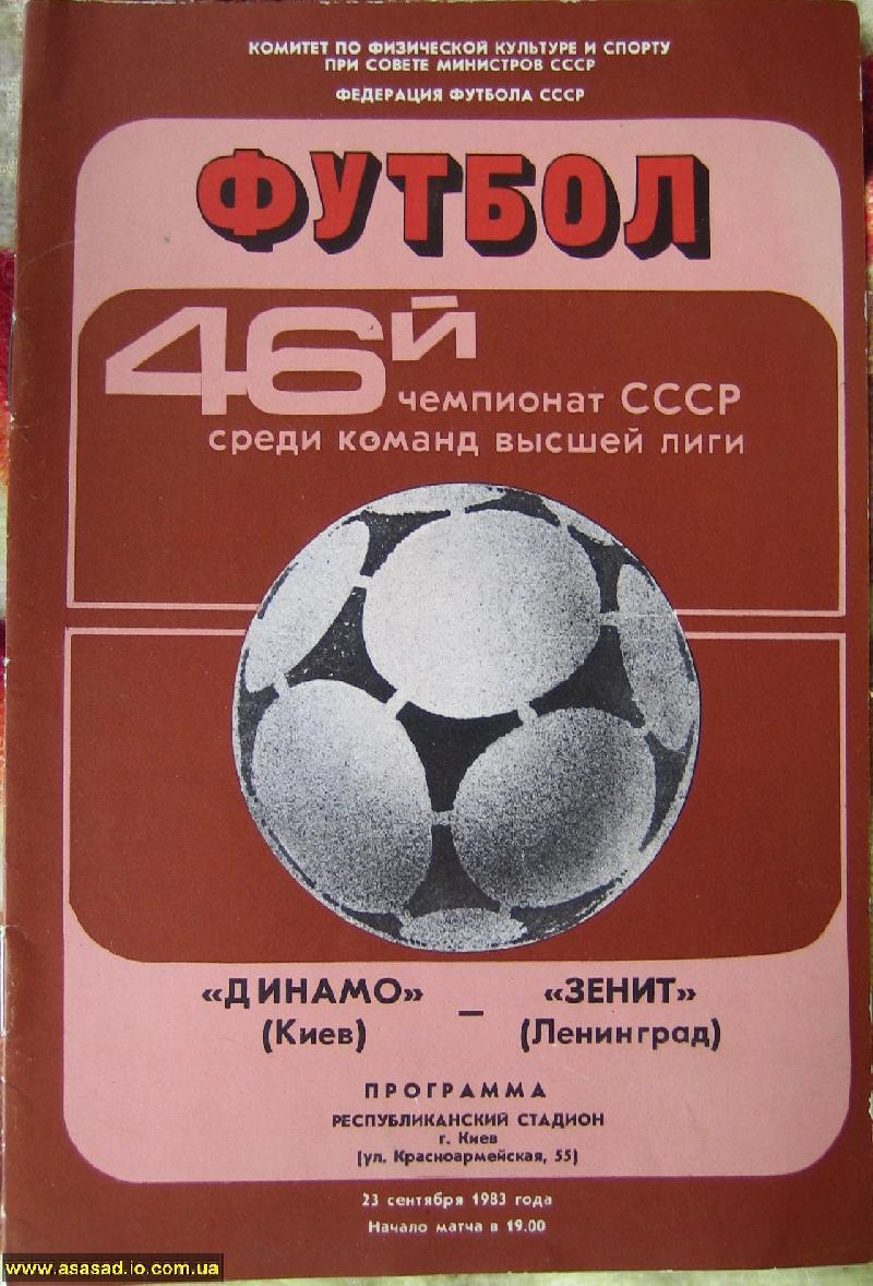 Динамо (Киев) - Зенит (Ленинград) 2:2