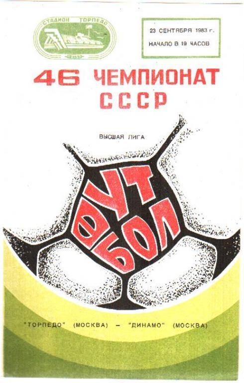 Торпедо (Москва) - Динамо (Москва) 2:1