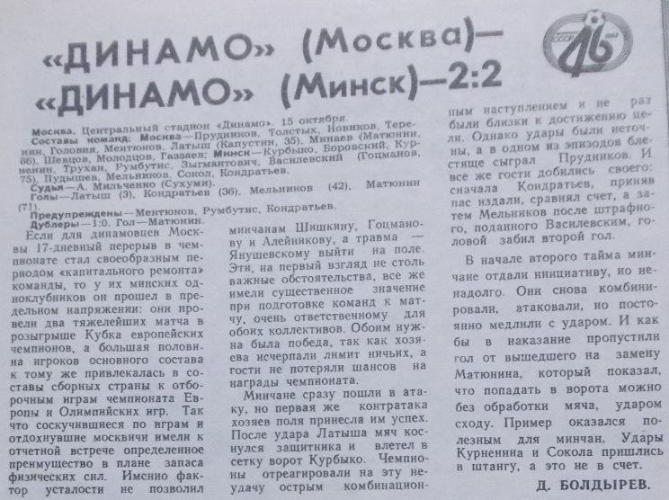 Динамо (Москва) - Динамо (Минск) 2:2