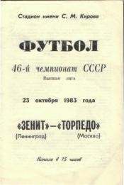 Зенит (Ленинград) - Торпедо (Москва) 3:2