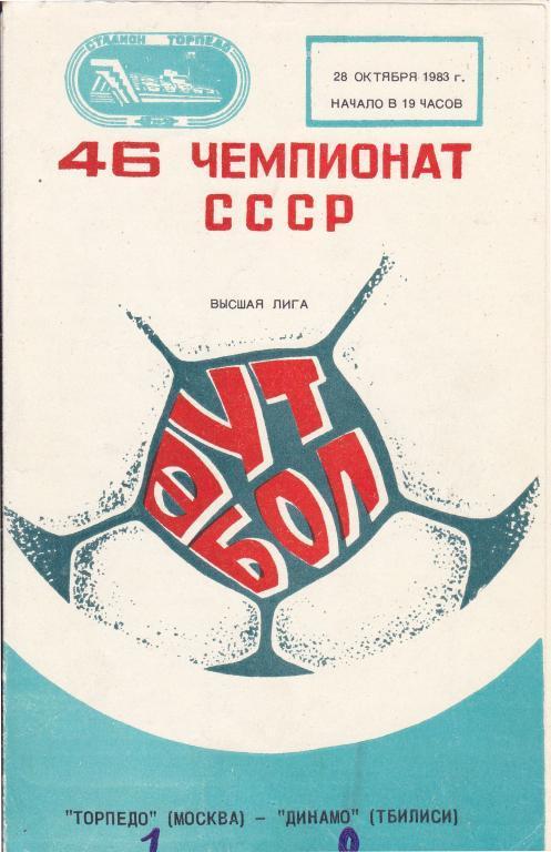 Торпедо (Москва) - Динамо (Тбилиси) 1:0