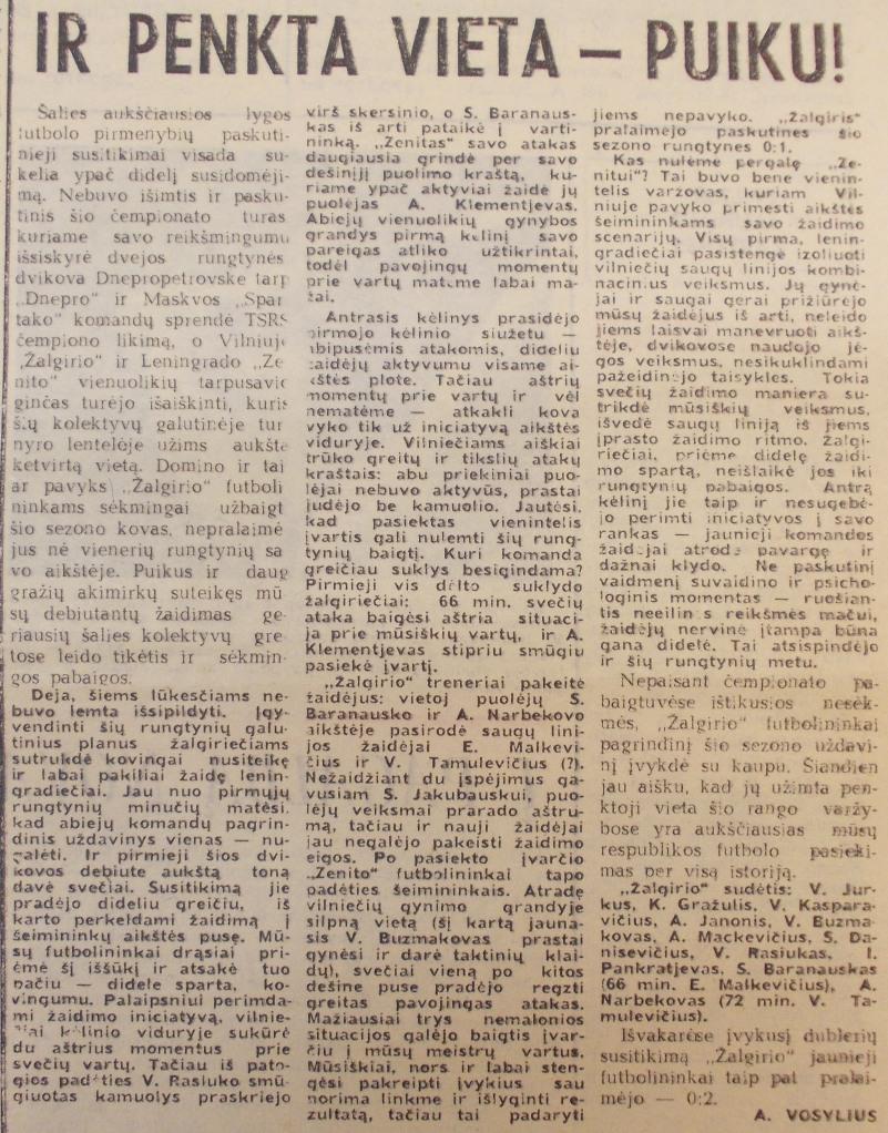 Жальгирис (Вильнюс) - Зенит (Ленинград) 0:1. Нажмите, чтобы посмотреть истинный размер рисунка