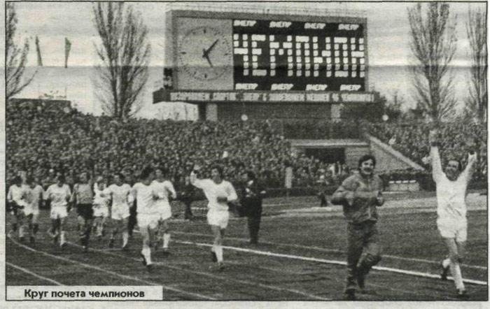 Днепр (Днепропетровск) - чемпион СССР 1983
