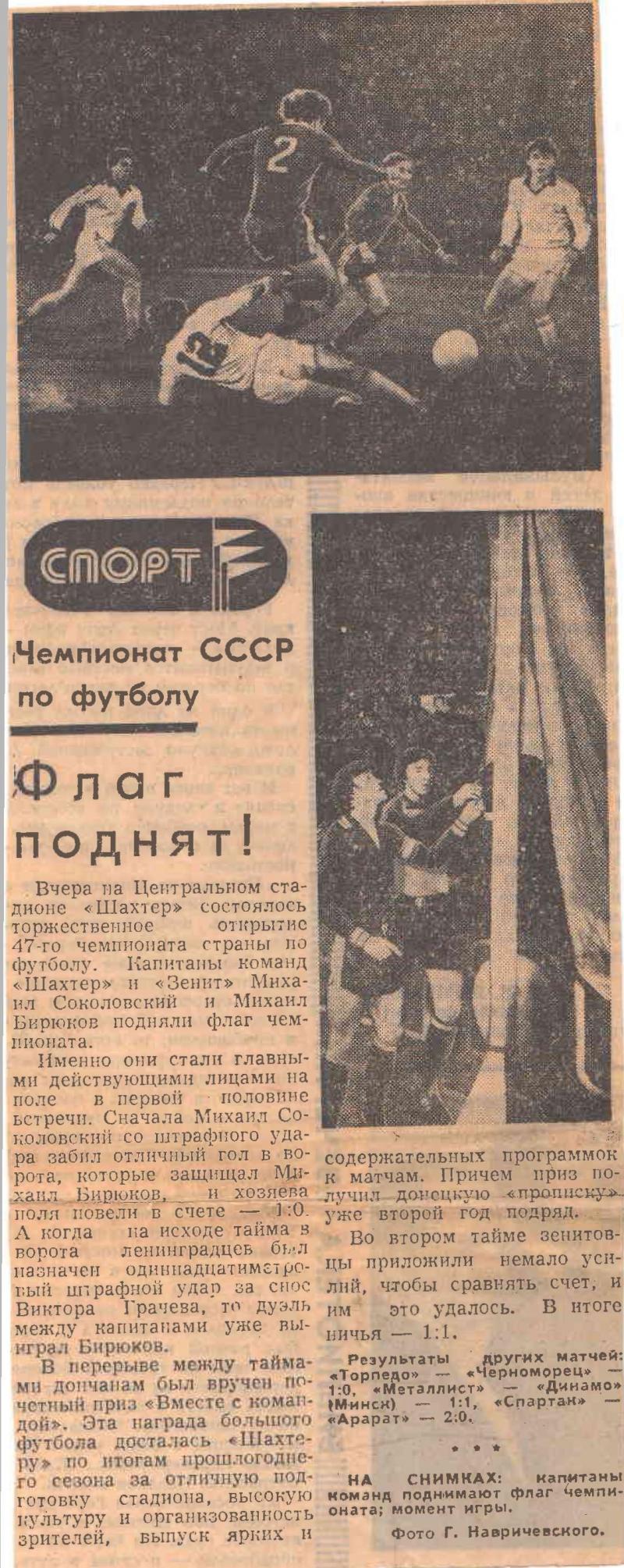 Шахтер (Донецк) - Зенит (Ленинград) 1:1. Нажмите, чтобы посмотреть истинный размер рисунка