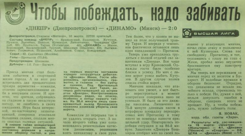 Днепр (Днепропетровск) - Динамо (Минск) 2:0. Нажмите, чтобы посмотреть истинный размер рисунка