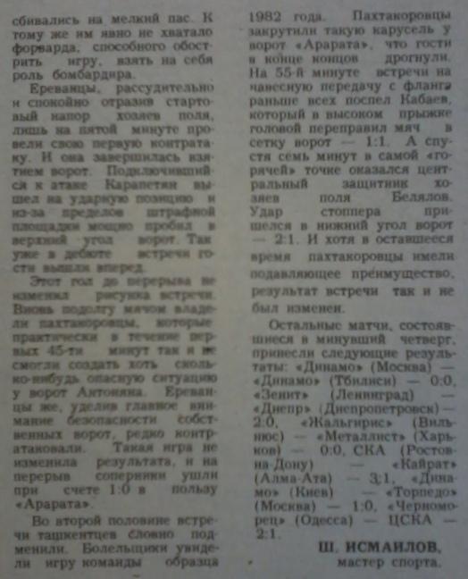 Пахтакор (Ташкент) - Арарат (Ереван) 2:1