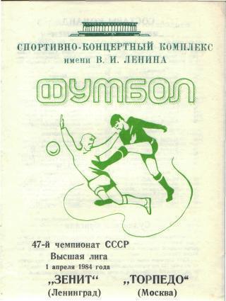 Зенит (Ленинград) - Торпедо (Москва) 1:2