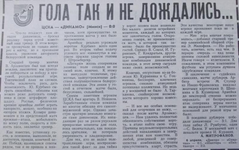 ЦСКА (Москва) - Динамо (Минск) 0:0. Нажмите, чтобы посмотреть истинный размер рисунка