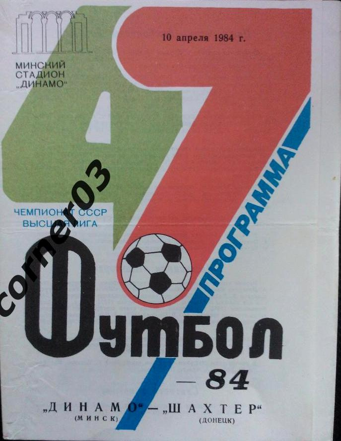 Динамо (Минск) - Шахтер (Донецк) 2:2