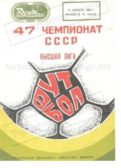 Торпедо (Москва) - Динамо (Минск) 0:2
