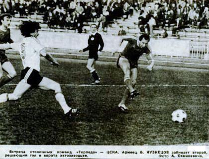 Торпедо (Москва) - ЦСКА (Москва) 1:2