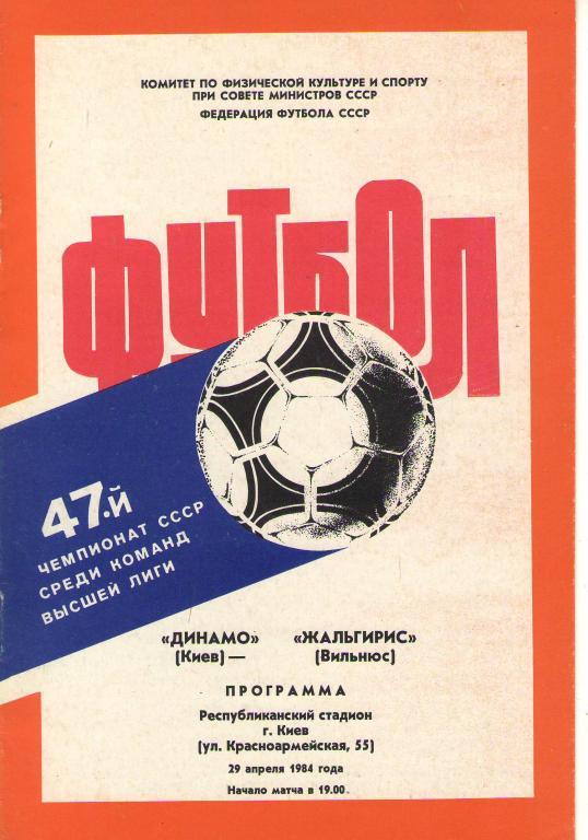 Динамо (Киев) - Жальгирис (Вильнюс) 0:0