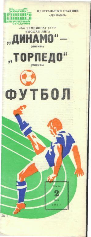Динамо (Москва) - Торпедо (Москва) 0:1