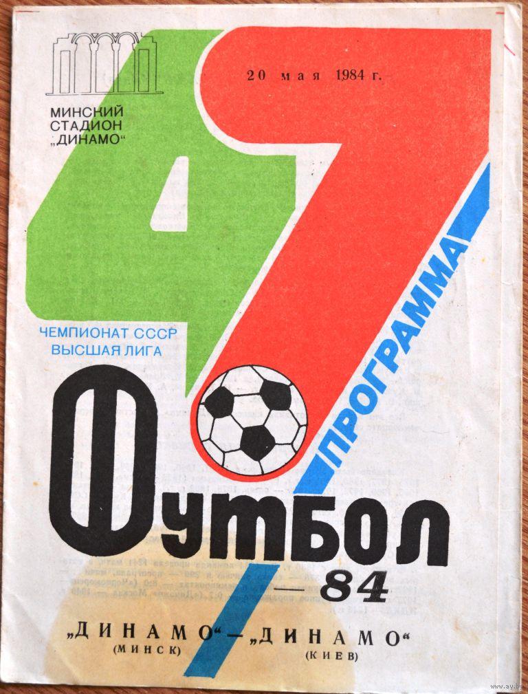 Динамо (Минск) - Динамо (Киев) 1:1