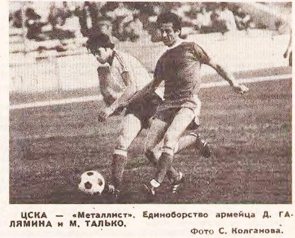 ЦСКА (Москва) - Металлист (Харьков) 1:3