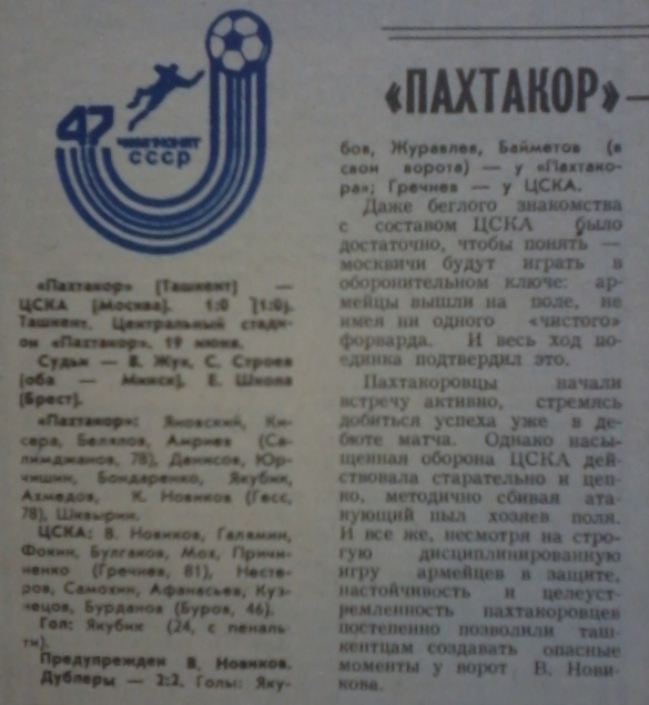 Пахтакор (Ташкент) - ЦСКА (Москва) 1:0