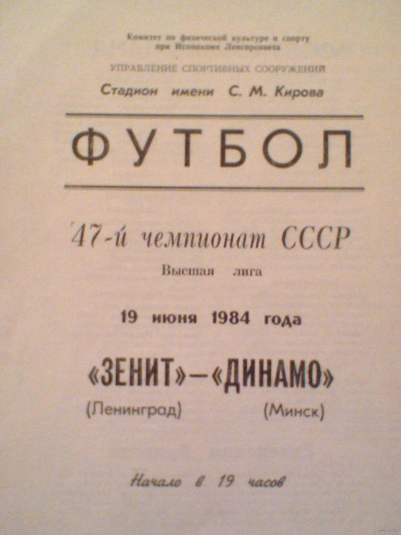 Зенит (Ленинград) - Динамо (Минск) 4:1. Нажмите, чтобы посмотреть истинный размер рисунка