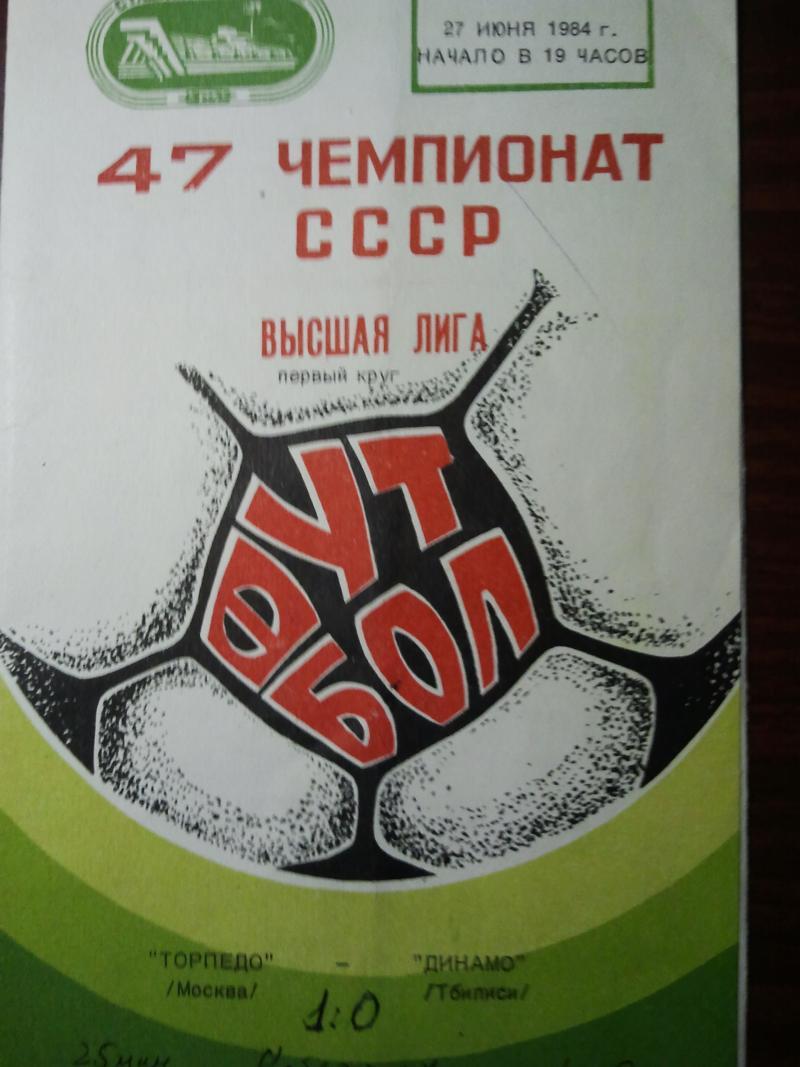 Торпедо (Москва) - Динамо (Тбилиси) 1:0. Нажмите, чтобы посмотреть истинный размер рисунка