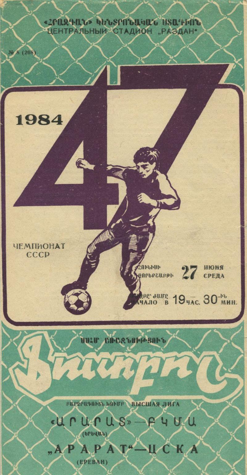 Арарат (Ереван) - ЦСКА (Москва) 2:0. Нажмите, чтобы посмотреть истинный размер рисунка