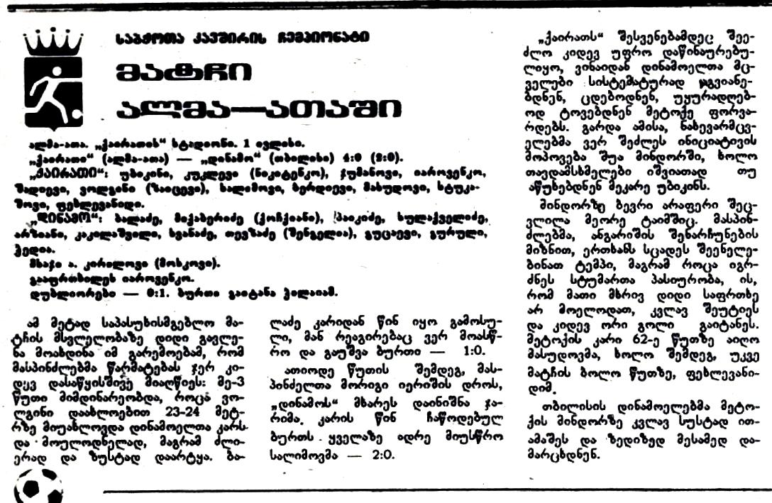 Кайрат (Алма-Ата) - Динамо (Тбилиси) 4:0. Нажмите, чтобы посмотреть истинный размер рисунка