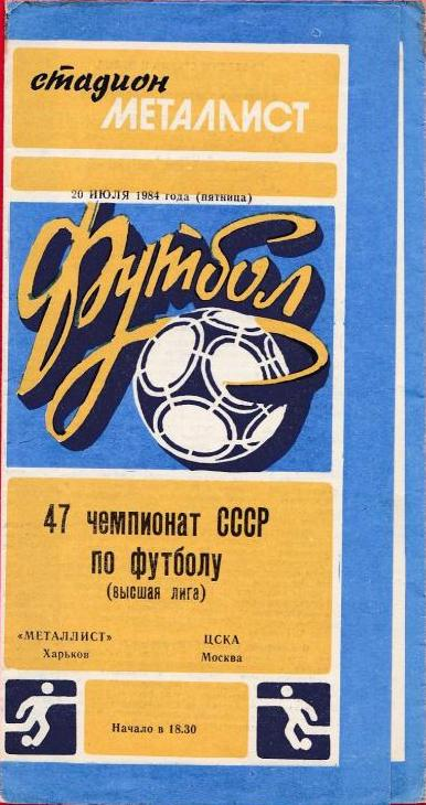 Металлист (Харьков) - ЦСКА (Москва) 4:0