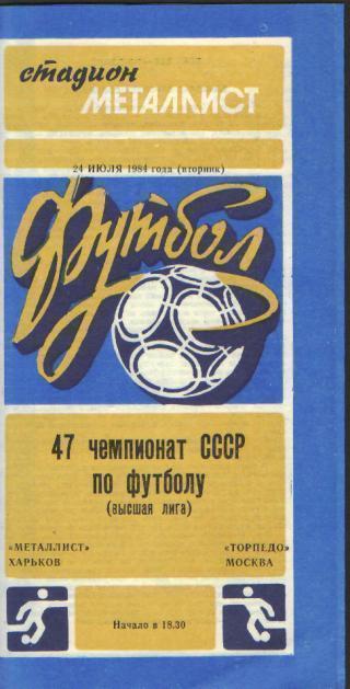 Металлист (Харьков) - Торпедо (Москва) 0:2