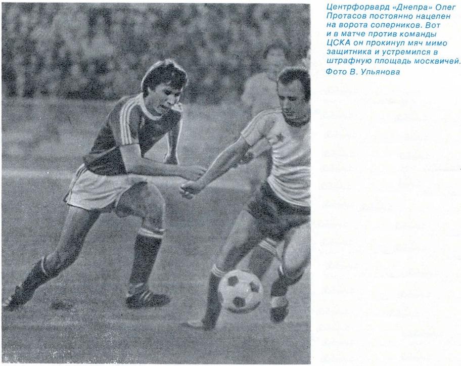 Олег Протасов в атаке