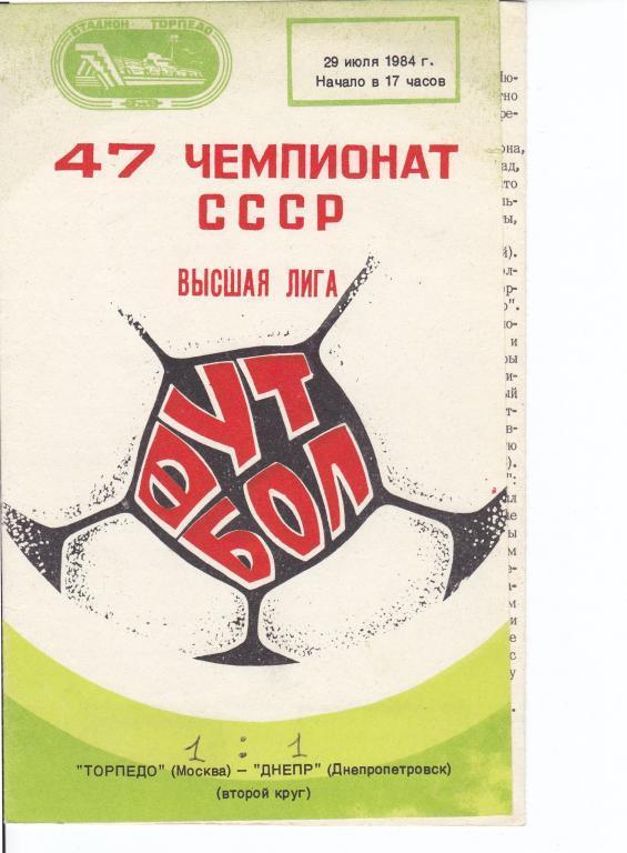 Торпедо (Москва) - Днепр (Днепропетровск) 1:1