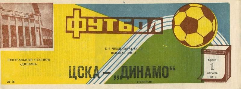 ЦСКА (Москва) - Динамо (Тбилиси) 0:1
